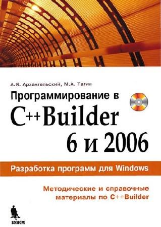 c builder 6 архангельский:
