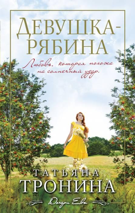 Читать онлайн исторические женские романы